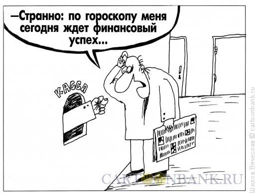 Карикатура: Гороскоп, Шилов Вячеслав