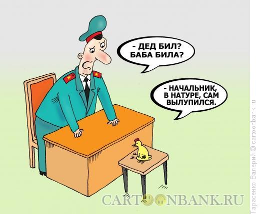 Карикатура: Курочка-ряба, Тарасенко Валерий