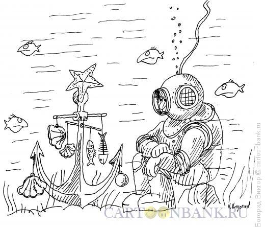 Карикатура: Новый год у водолаза, Богорад Виктор