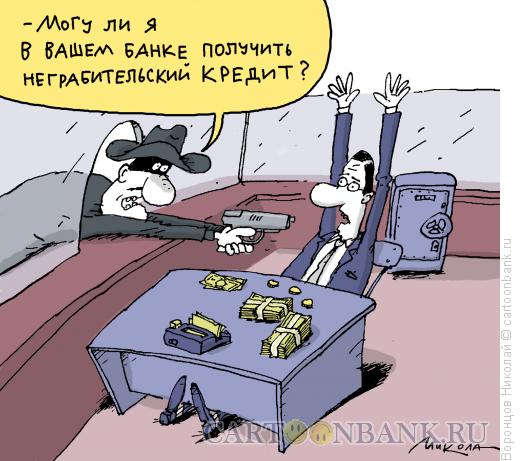 Карикатура: Ограбление, Воронцов Николай