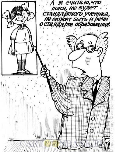 Карикатура: Стандарт, Мельник Леонид