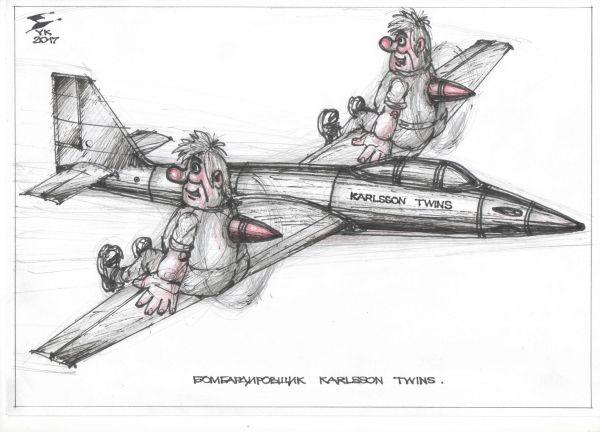 Карикатура: Бомбардировщик Karlsson Twins ., Юрий Косарев
