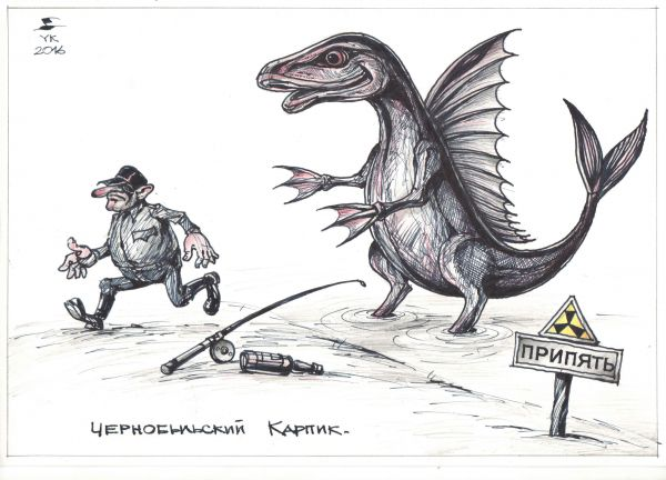 Карикатура: Чернобыльский карпик ., Юрий Косарев