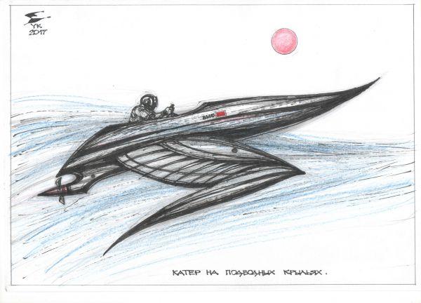 Карикатура: Катер на подводных крыльях ., Юрий Косарев