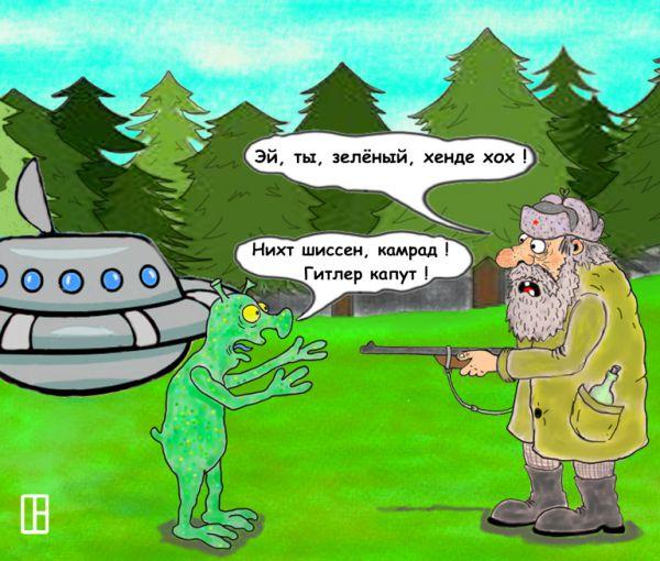 Карикатура: Контакт, Олег Тамбовцев