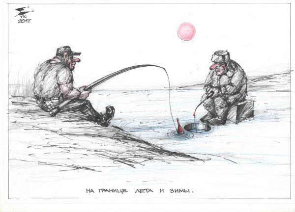 Карикатура: На границе лета и зимы ., Юрий Косарев