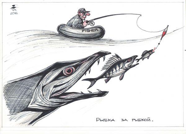 Карикатура: Рыбка за рыбкой ., Юрий Косарев