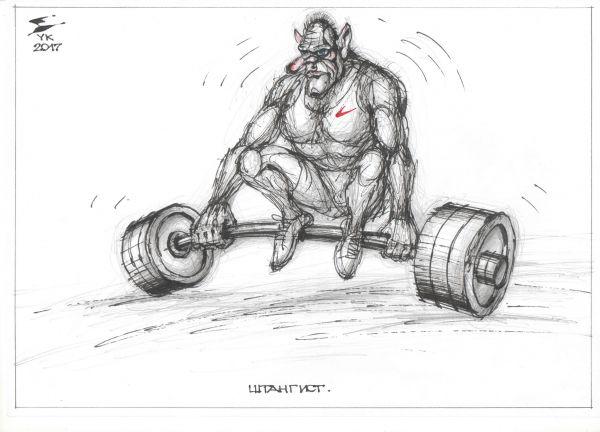 Карикатура: Штангист ., Юрий Косарев