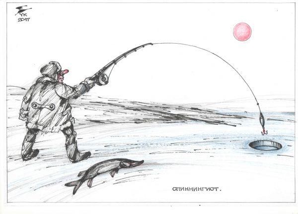 Карикатура: Спиннингист ., Юрий Косарев