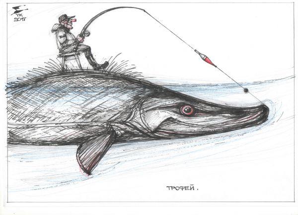 Карикатура: Трофей ., Юрий Косарев