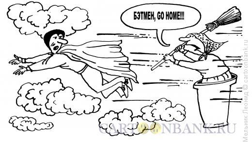 Карикатура: Бэтмен, Мельник Леонид