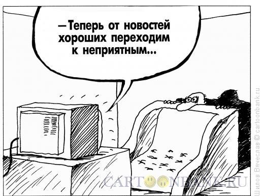 Карикатура: Хорошие новости, Шилов Вячеслав