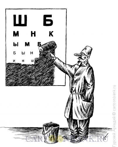 Карикатура: доктор-окулист, Гурский Аркадий