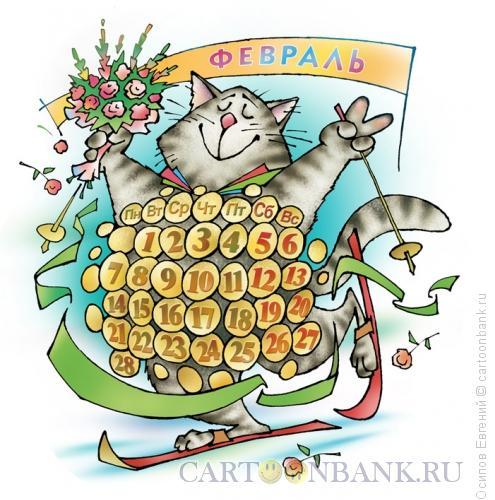 Карикатура: февраль, Осипов Евгений
