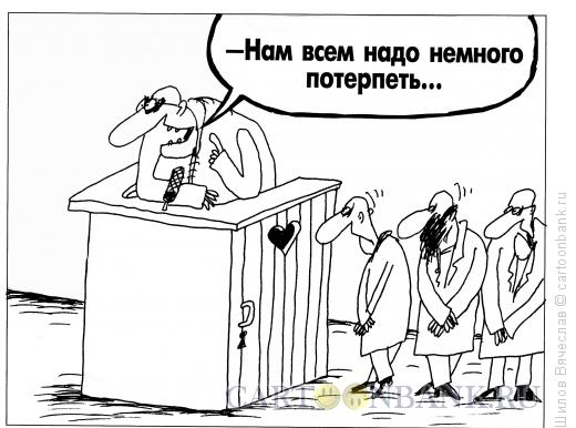 Карикатура: Терпение, Шилов Вячеслав