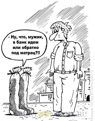 Карикатура: Деньги в чулках, Мельник Леонид