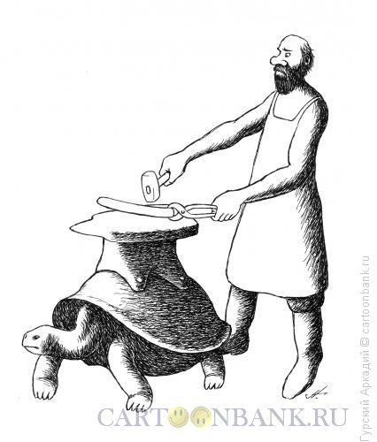 Карикатура: кузнец и черепаха, Гурский Аркадий