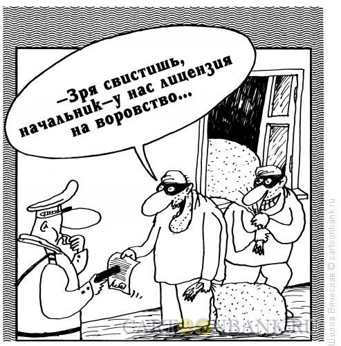 Карикатура: Лицензия, Шилов Вячеслав