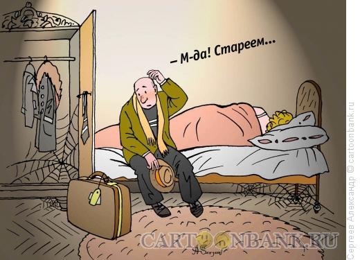 Карикатура: Стареем, Сергеев Александр