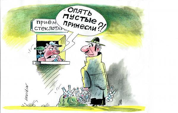 Карикатура: Приём стеклотары, Александр Левитин