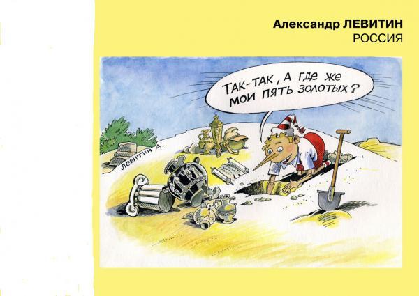 Карикатура: Буратино, Александр Левитин