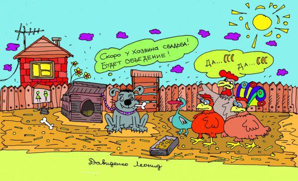 Карикатура: судьба у всех разная, leon2008