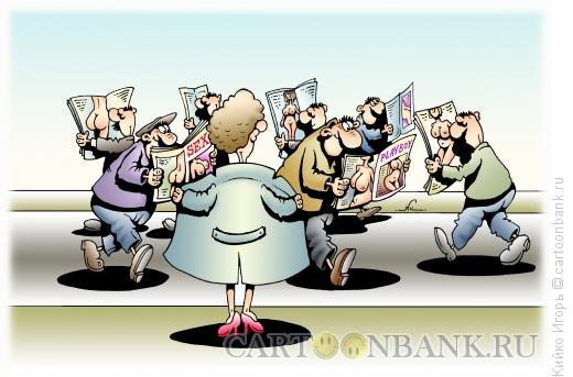 Карикатура: Либидо, Кийко Игорь