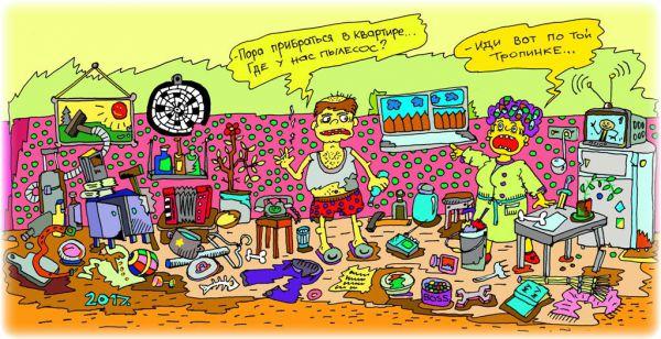 Карикатура: чистота... Люблю чистоту!, leon2008