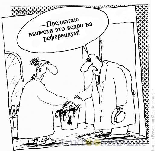 Карикатура: Референдум, Шилов Вячеслав
