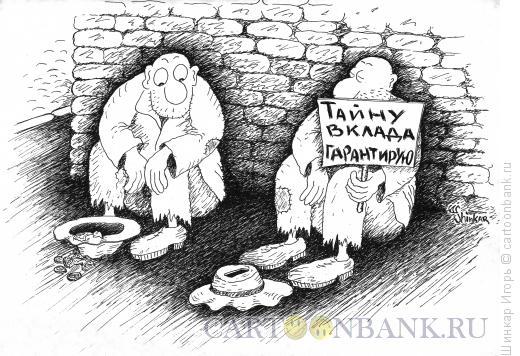 Карикатура: Тайна вклада, Шинкар Игорь
