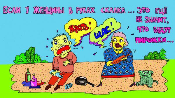 Карикатура: а ведь могла и накормить, leon2008