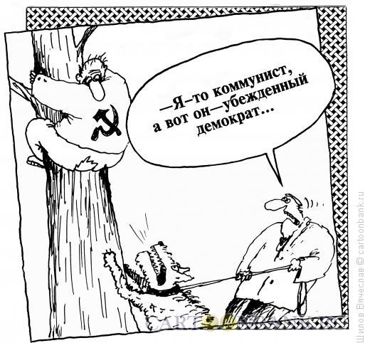 Карикатура: Демократ, Шилов Вячеслав