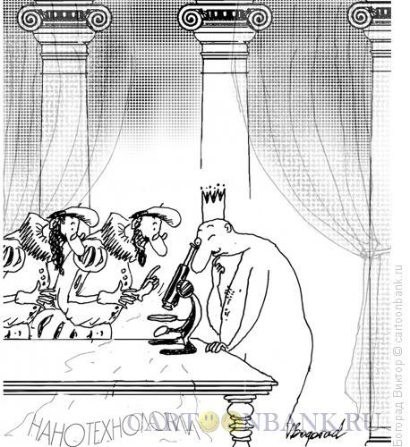 Карикатура: Нанотехнологии, Богорад Виктор