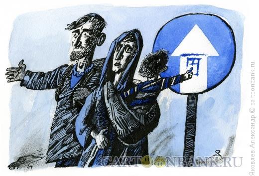 Карикатура: Беженцы, Яковлев Александр