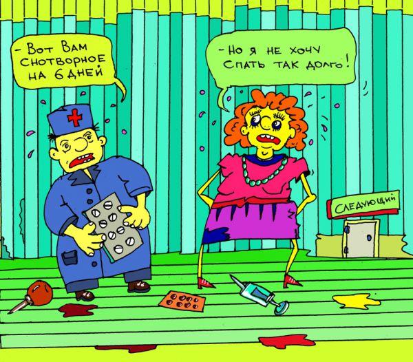 Карикатура: когда не понял доктора, leon2008