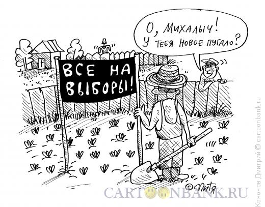 Карикатура: пугало, Кононов Дмитрий