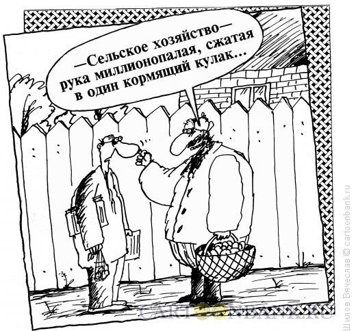 Карикатура: Сельское хозяйство, Шилов Вячеслав