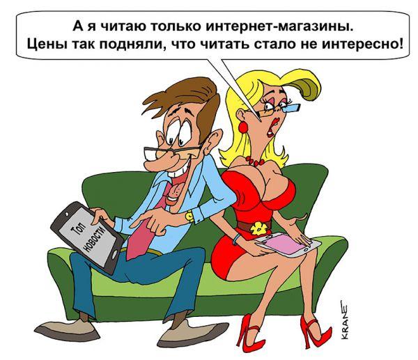 Карикатура: Снова самая читаемая страна!, Евгений Кран