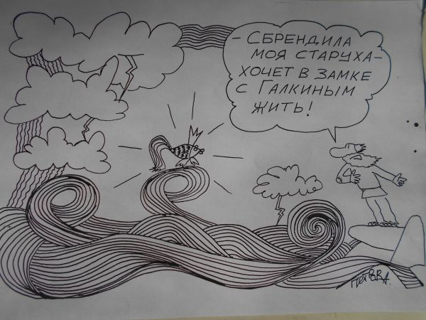 Карикатура: Золотая рыбка, Петров Александр
