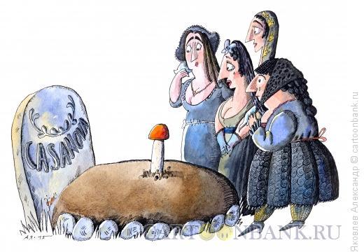Карикатура: Казанова, Яковлев Александр