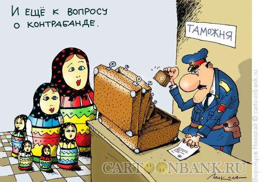 Карикатура: Контрабанда, Воронцов Николай