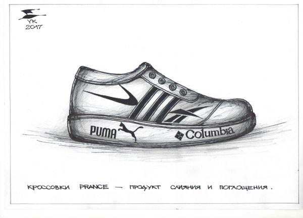 Карикатура: Кроссовки PRANCE - продукт слияния и поглощения . Puma - Reebok - Adidas - Nike - Columbia . PRANCE - гордая походка ., Юрий Косарев