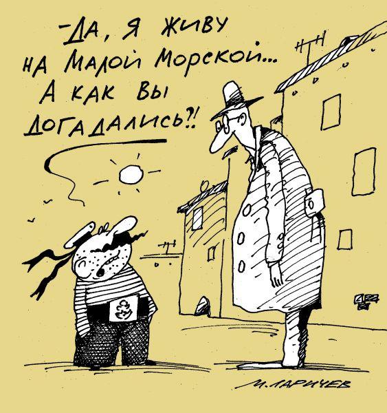Карикатура: морская, михаил ларичев