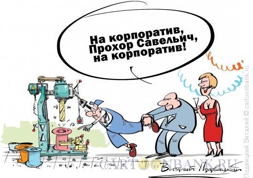 Карикатура: На корпортатив!, Подвицкий Виталий