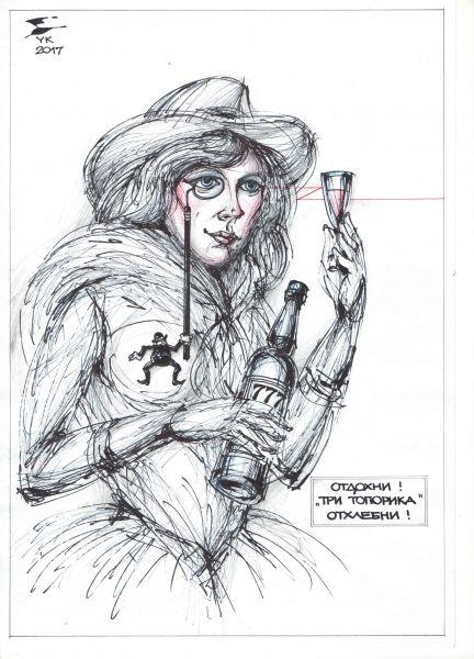 Карикатура: Отдохни ! ТРИ ТОПОРИКА отхлебни !, Юрий Косарев