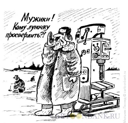 Карикатура: Станок на льду, Мельник Леонид