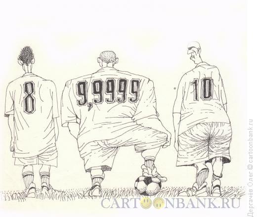Карикатура: Футболисты, Дергачёв Олег