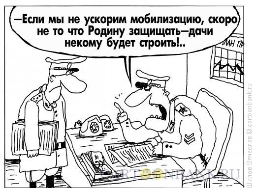 Карикатура: Мобилизация, Шилов Вячеслав