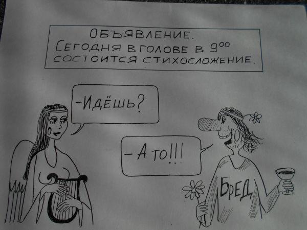 Карикатура: Муза и бред, петров Александр