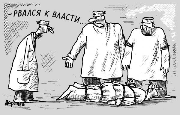 Карикатура: прорыв, михаил ларичев